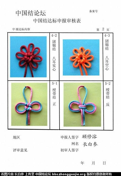 中国结论坛   中国绳结艺术分级达标审核 214218696n6mw6n5nl0h0l