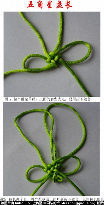 中国结论坛 小五角星盘长徒手编结过程 五角星 丑丑徒手编结 174341vx7eoede80z7eas7