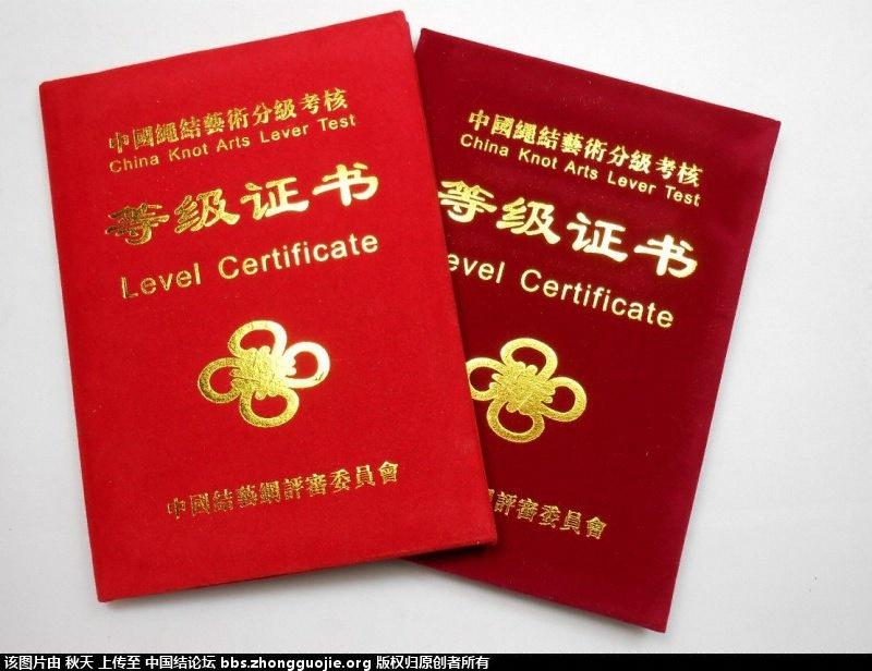 中国结论坛 最近通过分级达标考核的名单(定期更新) 霸王花,联谊会,东方,在线,上海 中国绳结艺术分级达标审核 173844bl3w7x2zl52brqqd