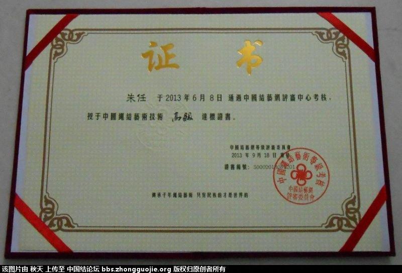 中国结论坛 最近通过分级达标考核的名单(定期更新) 霸王花,联谊会,东方,在线,上海 中国绳结艺术分级达标审核 173925bc3c2q36nmzhr23r