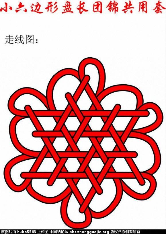 中国结论坛 小六边形盘长团锦共用套徒手编结过程 六边形 丑丑徒手编结 1727480ncx07knno3a3ip9