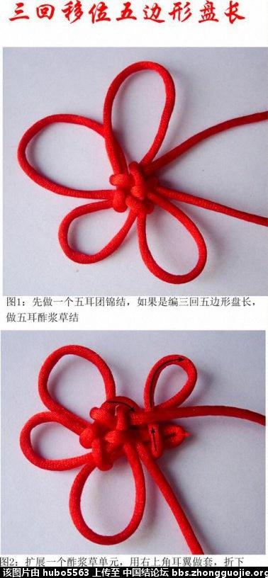 中国结论坛 三回五边形移位盘长徒手编结过程 五边形 丑丑徒手编结 153832rusxmewi2xrj5mmn