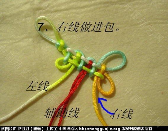 中国结论坛 三回复翼盘长实物图教程  丑丑徒手编结 122807fhoqt3heq27tn232