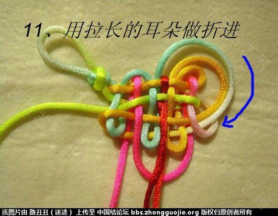 中国结论坛 三回复翼盘长实物图教程  丑丑徒手编结 122811ia2sg8ssusqcuc4u