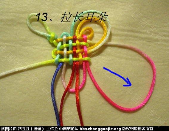 中国结论坛 三回复翼盘长实物图教程  丑丑徒手编结 122812hbmfbm05kmpfnm2a