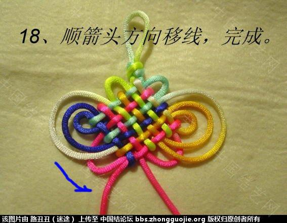 中国结论坛 三回复翼盘长实物图教程  丑丑徒手编结 122816oljhq6dbdrdwzt63