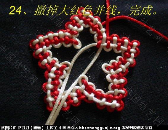 中国结论坛 其它常用空心结型:空心五角星 五角星 丑丑徒手编结 12585207zlrvt57sybfvld
