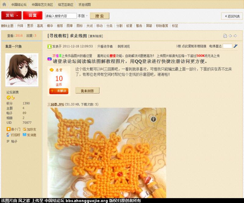 中国结论坛 【通告】提问帖金币悬赏新规划 通告 结艺互助区 134009zdc9cmlmm44877x8