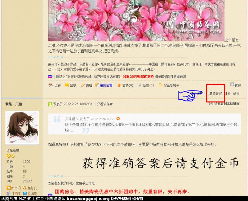中国结论坛 【通告】提问帖金币悬赏新规划 通告 结艺互助区 13401584w2mawwik1fp111