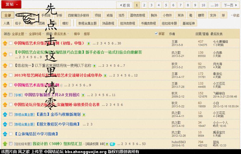 中国结论坛 【通告】图文教程区分类新规划  图文教程区 135559b806k6kdo0q6qa8a