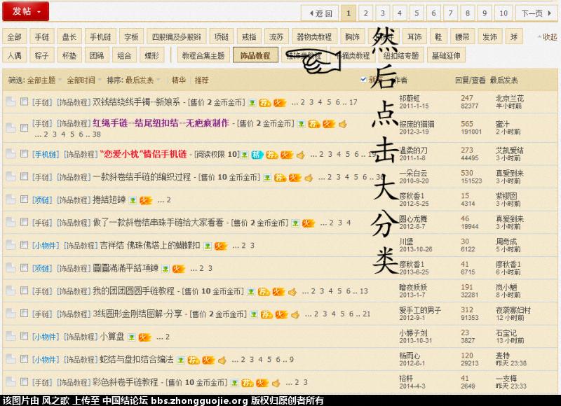 中国结论坛 【通告】图文教程区分类新规划  图文教程区 1356013i2mi40si4i08cim