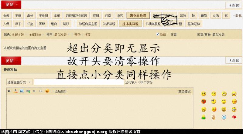 中国结论坛 【通告】图文教程区分类新规划  图文教程区 1356046v9s7hj77l6p67la