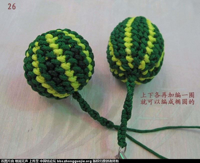中国结论坛 西瓜的编法  立体绳结教程与交流区 085435ytth4nntwszyyp1y