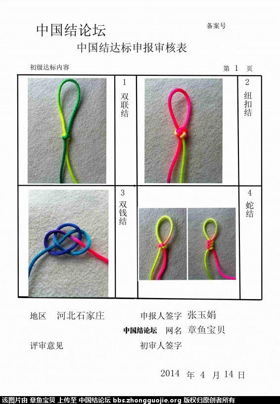 中国结论坛 章鱼宝贝初级达标审核稿件 宝贝 中国绳结艺术分级达标审核 0338230so2333wiz0o02i8