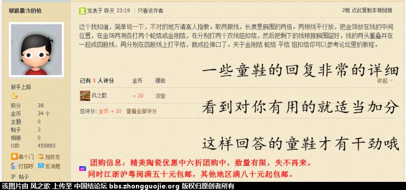 中国结论坛 【通告】提问帖金币悬赏新规划 通告 结艺互助区 104417wjhh9t4b4f1ouble