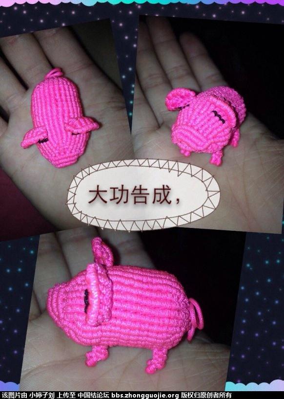 改良版小萌猪-编法图解-立体绳结教程与交流区-中国