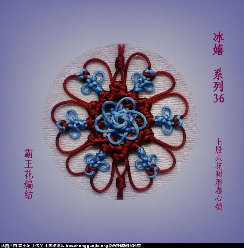 中国结论坛 36——40  作品展示 000953drgqzje4wdgq8squ