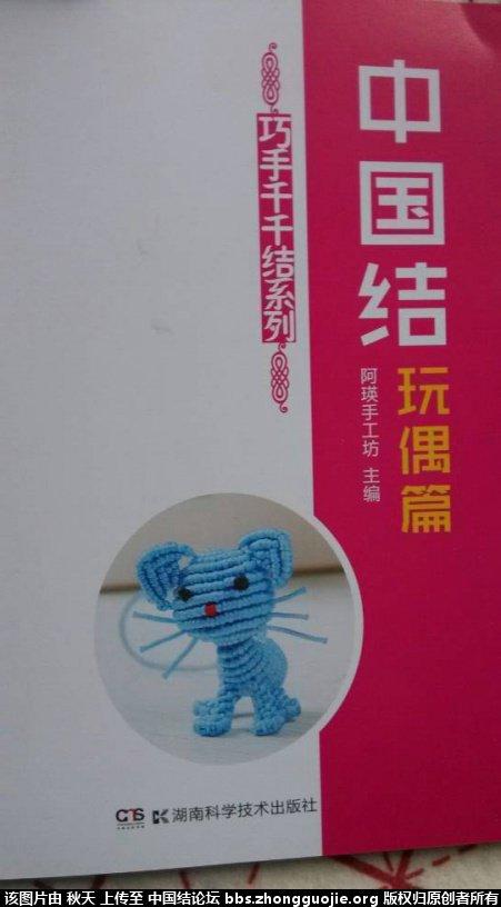 中国结论坛 丑丑原创作品集出版《中国结-玩偶篇》开始预订 作品集 丑丑徒手编结 122656444hk1nwd41d4kc1