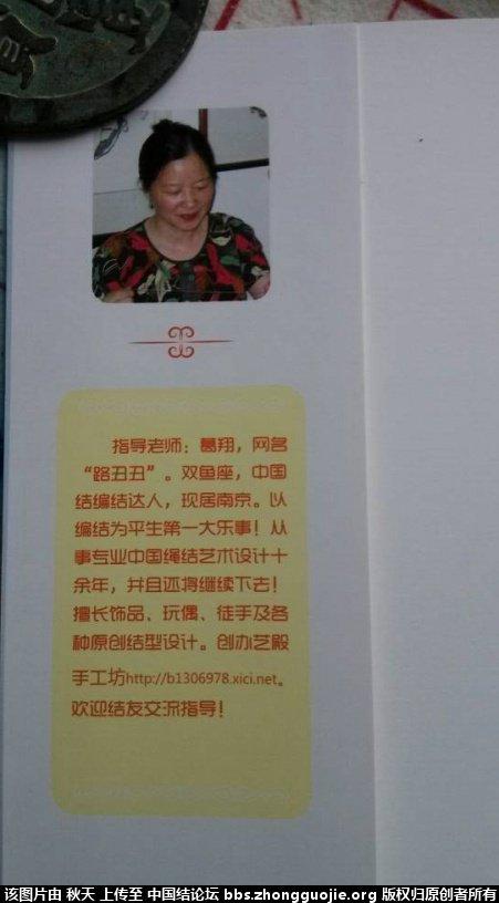 中国结论坛 丑丑原创作品集出版《中国结-玩偶篇》开始预订 作品集 丑丑徒手编结 122701660ki6336f9i30z9