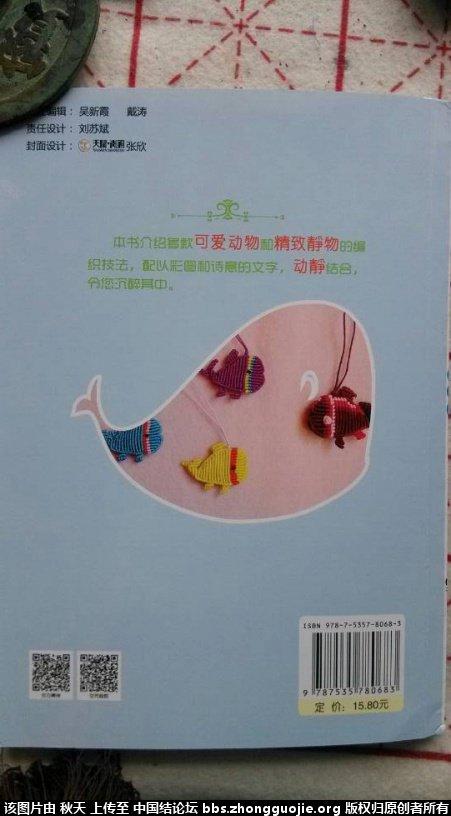 中国结论坛 丑丑原创作品集出版《中国结-玩偶篇》开始预订 作品集 丑丑徒手编结 122704sssdd6fzywfw3yyd
