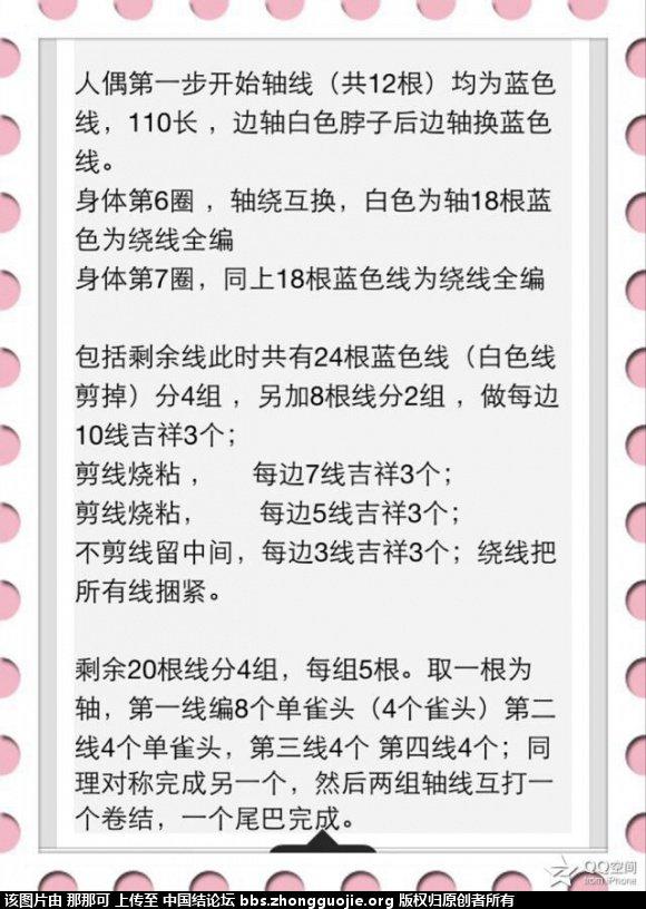 中国结论坛 人偶之美人鱼 美人鱼,主题,人偶 立体绳结教程与交流区 11214177ccfbmnhzk4kfss