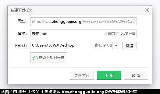 中国结论坛 达标审核表格下载------和表格图片编辑方法 图片 中国绳结艺术分级达标审核 2059355gt9xm6d5i0itldd