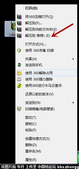 中国结论坛 达标审核表格下载------和表格图片编辑方法 图片 中国绳结艺术分级达标审核 205936hm0ccmqcynvym60y