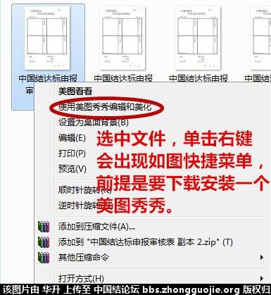 中国结论坛 达标审核表格下载------和表格图片编辑方法 图片 中国绳结艺术分级达标审核 205938ffrrg0n8111ro3r3