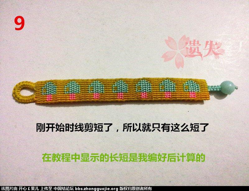 中国结论坛 三色的蘑菇手链,欢迎吐槽  图文教程区 234254i1svpwfxxsx1xy33