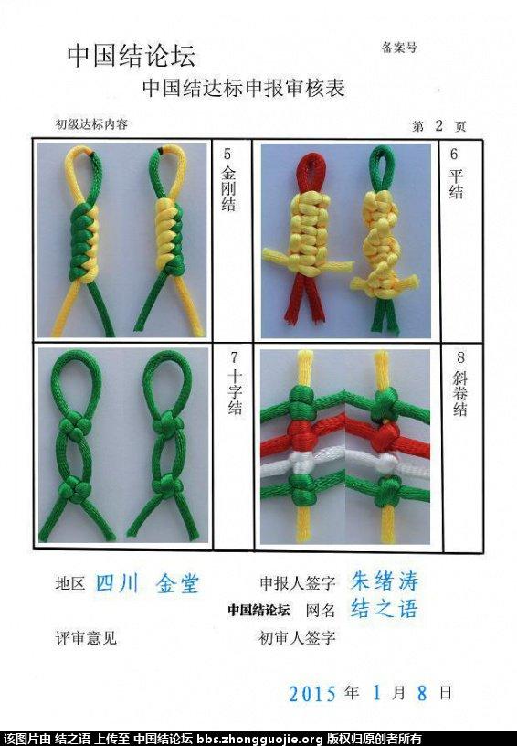 中国结论坛 结之语--初级达标申通稿件  中国绳结艺术分级达标审核 101207sa1c5ht2rtcq170h