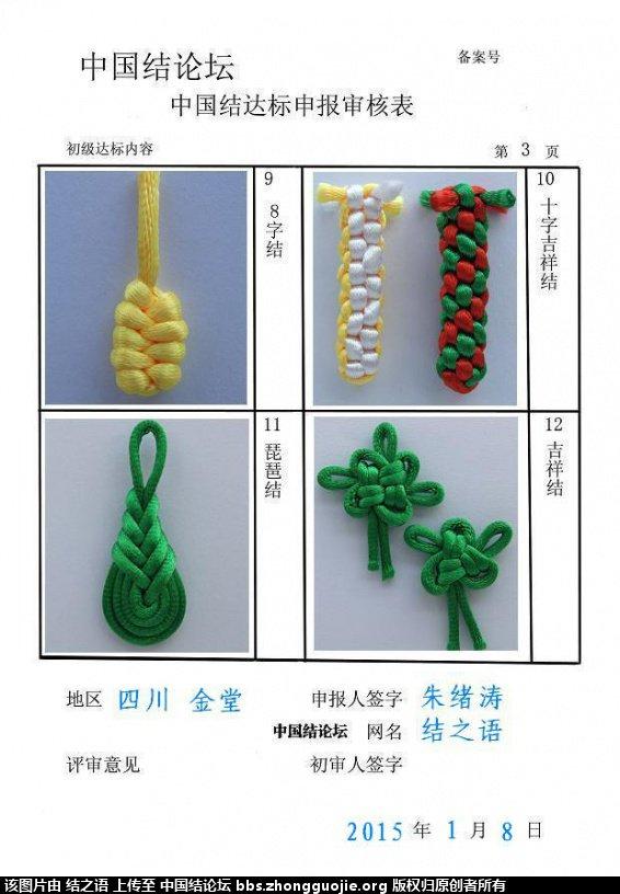 中国结论坛 结之语--初级达标申通稿件  中国绳结艺术分级达标审核 101230c61rs9rtjw9c6sk9
