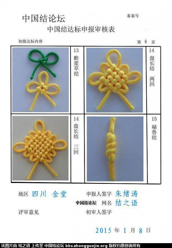 中国结论坛 结之语--初级达标申通稿件  中国绳结艺术分级达标审核 101248gxe7xqgg24br2nq2