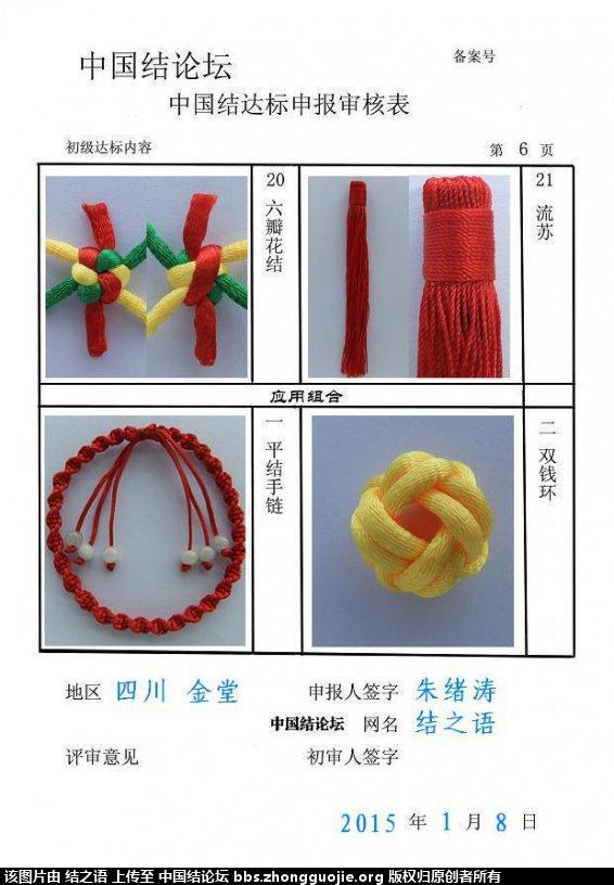 中国结论坛 结之语--初级达标申通稿件  中国绳结艺术分级达标审核 101341z0fgvvke9zqj0zef
