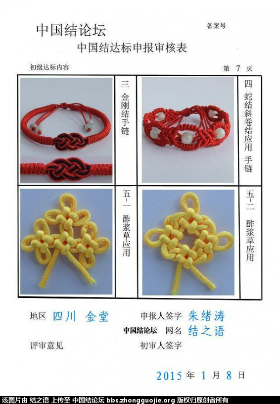 中国结论坛 结之语--初级达标申通稿件  中国绳结艺术分级达标审核 101408grv8gb0k8688b68d