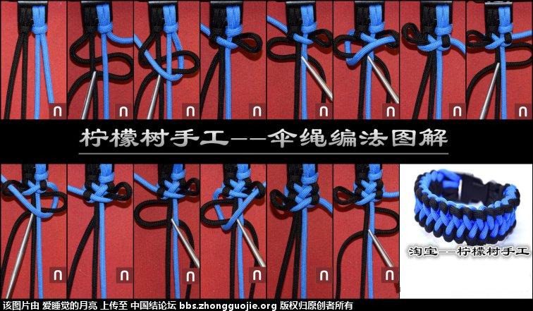 伞绳手链编法图解 魔术队,伞绳手链,diy手工,编法,图解 图文教程区 19