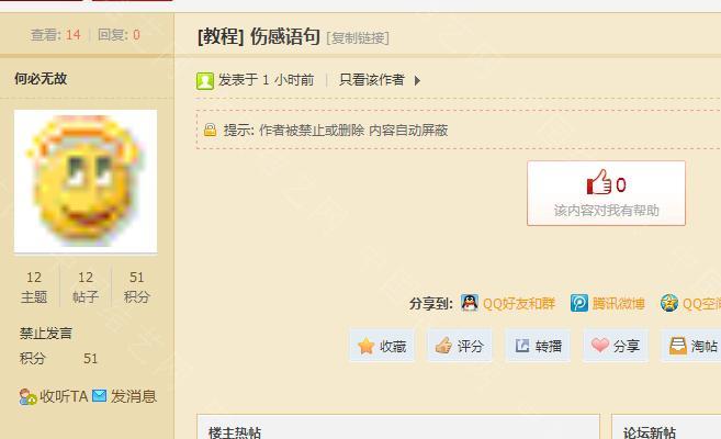 中国结论坛   论坛公告 144752lnznub62shss61zs