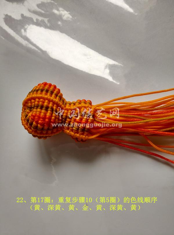 中国结论坛 八宝葫芦 葫芦 立体绳结教程与交流区 142020lwoqzyxawsywoyp2