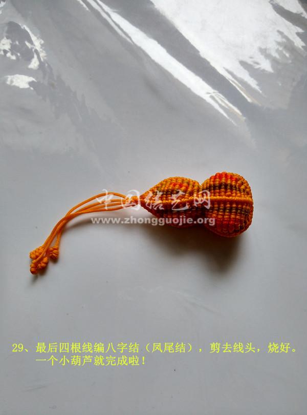 中国结论坛 八宝葫芦 葫芦 立体绳结教程与交流区 142025qh4n4m8h4ee4g7nn