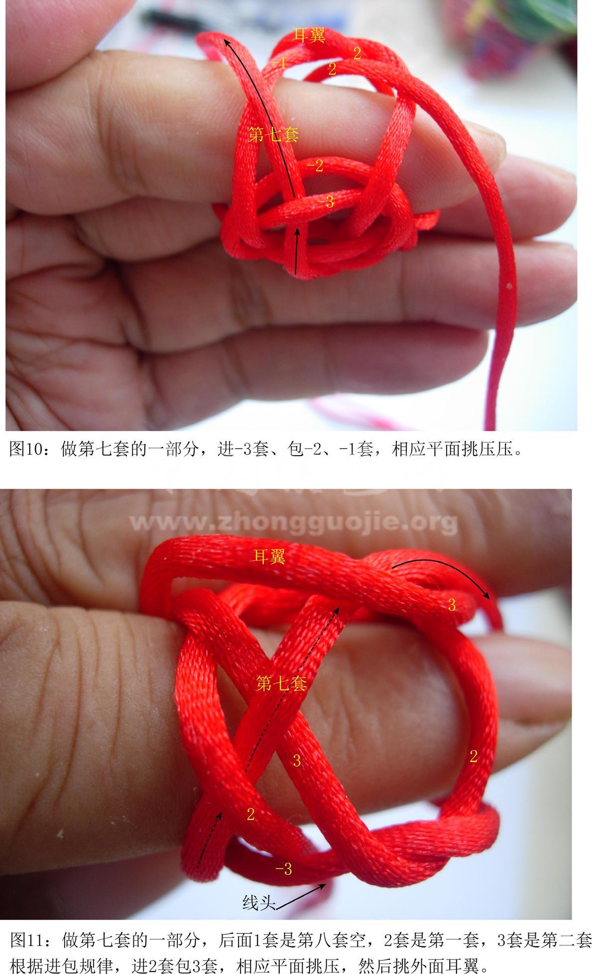 中国结论坛 8套1-2星辰结徒手编结过程  丑丑徒手编结 123512d08dze2dpdi5ennj