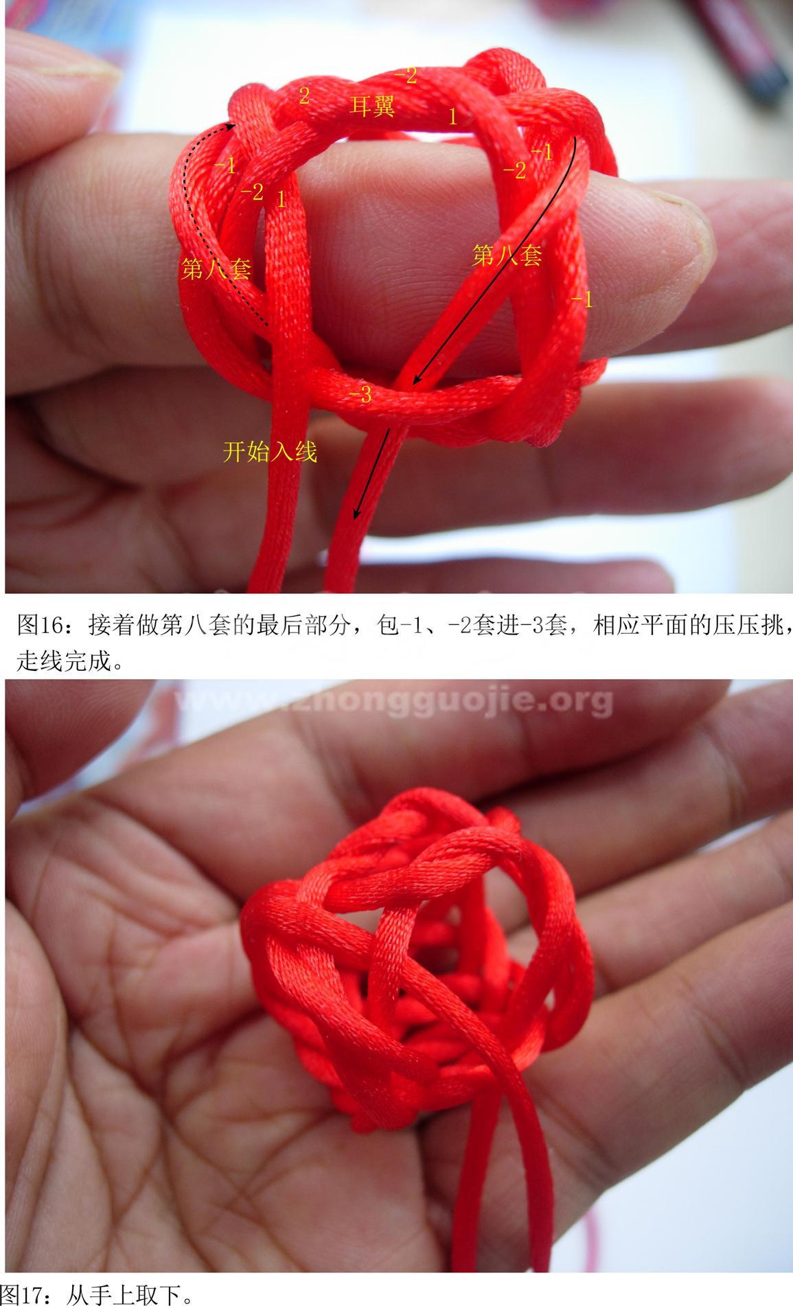 中国结论坛 8套1-2星辰结徒手编结过程  丑丑徒手编结 123515zf9s3yqfzmpqeyum
