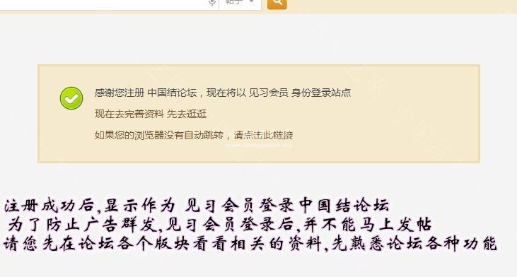 中国结论坛 如何注册成中国结论坛会员 中国,会员,如何 论坛使用帮助 144530uh1faqw1s1s33b88