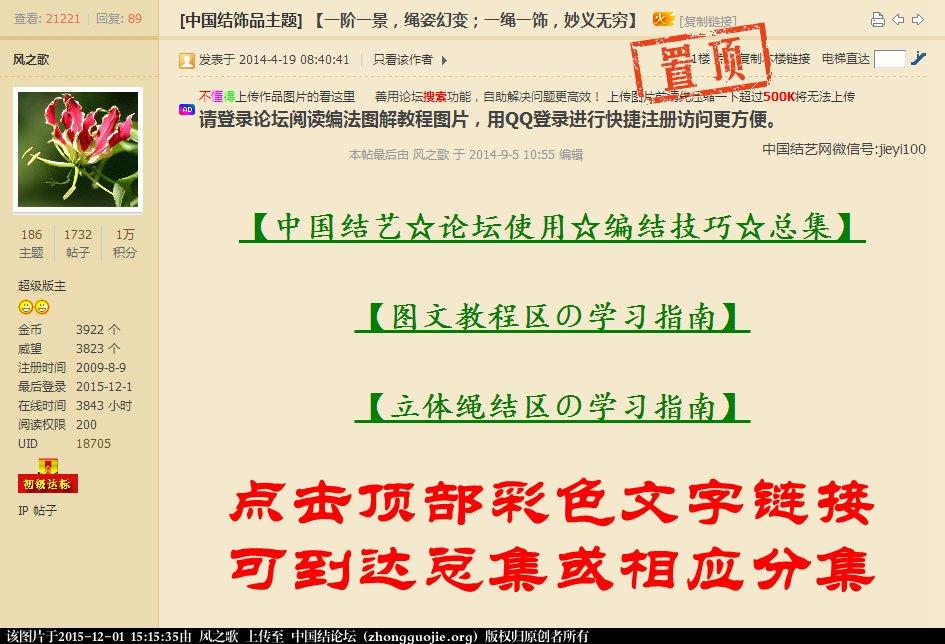 中国结论坛 【一阶一景,绳姿幻变;一绳一饰,妙义无穷】 通告 作品展示 151512rzj4aw8zos55ujqd