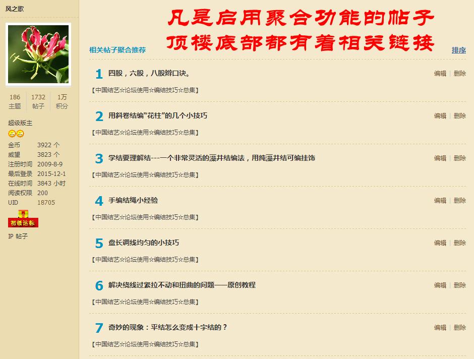 中国结论坛 【通告】提问帖金币悬赏新规划 通告 结艺互助区 154750wnjnsigninzgnisn