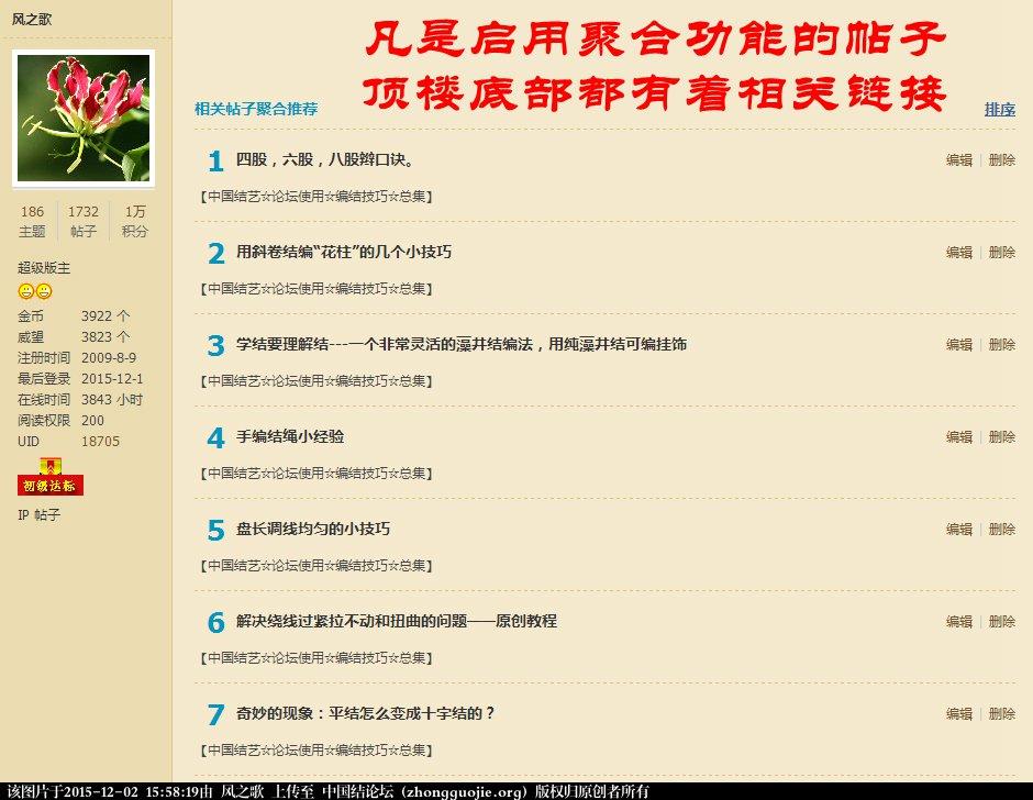 中国结论坛 【中国结艺の佳作赏析の盘长】 通告,通告 作品展示 155806hrziuq1u7giiu0ez