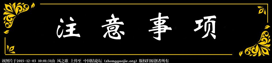 中国结论坛 【开心就好の基础延伸系列の总集】 酢浆草 基本结-新手入门必看 100108iqo1wqppdw03td6a