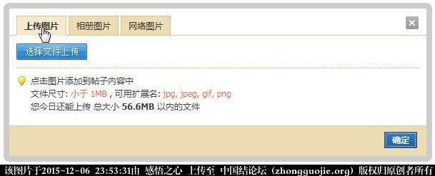 中国结论坛 【操作说明】主题帖子图片编辑操作 图片,主题 论坛使用帮助 234640fbjo99bhgy06z9hn