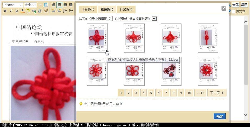 中国结论坛 【操作说明】主题帖子图片编辑操作 图片,主题 论坛使用帮助 234817villerqecesplpsp