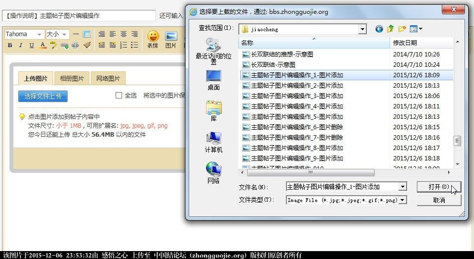 中国结论坛 【操作说明】主题帖子图片编辑操作 图片,主题 论坛使用帮助 234821itz214gy57m745t5