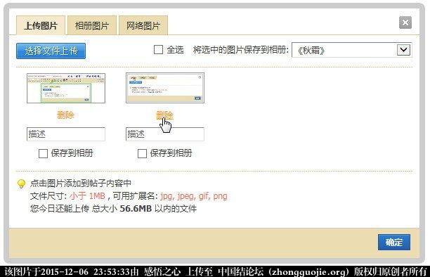 中国结论坛 【操作说明】主题帖子图片编辑操作 图片,主题 论坛使用帮助 234829wk07k0e0jcag47ok