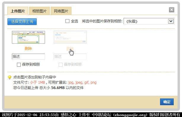 中国结论坛 【操作说明】主题帖子图片编辑操作 图片,主题 论坛使用帮助 235010rnbben7oh0b7cnfd